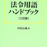 法令用語ハンドブック 3訂版