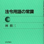 法令用語の常識 改訂版