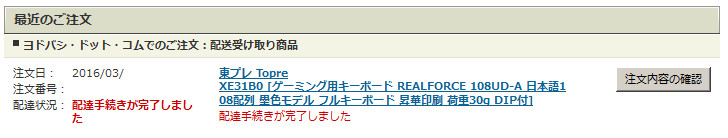 realforce