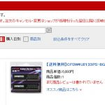 CFDのメモリW4U2133PS-8G(DDR4 PC4-17000 CL15/8GBx2)を購入