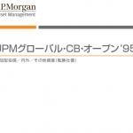 JPMグロ-バル・CB・オ-プン'95が1位 | 外国債券投資信託ランキング  (2017年03月31日)