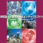 三井住友・DC新興国株式インデックスファンドが1位 | インデックス型投資信託ランキング  (2017年08月09日)