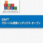 三井住友トラスト SMT グローバル債券インデックス・オープンが1位 | インデックス型投資信託ランキング  (2017年06月29日)